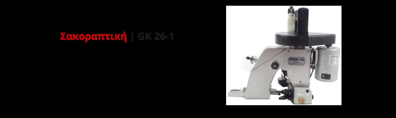 Σακοραπτική GK 26-1